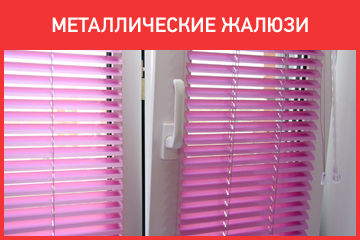 Металлические горизонтальные жалюзи на окна